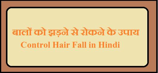 Control Hair Fall Hindi
