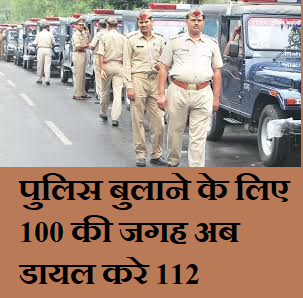 Emergency Number 100 Changed
