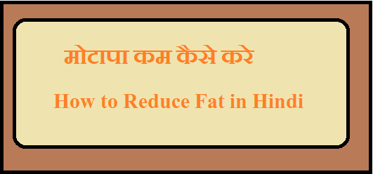 How to Reduce Fat