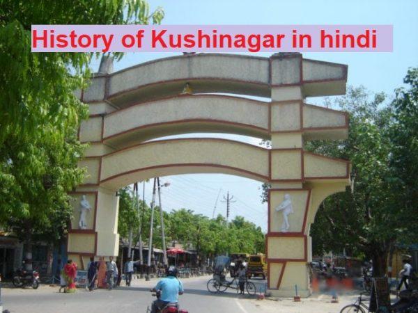 History of Kushinagar in Hindi